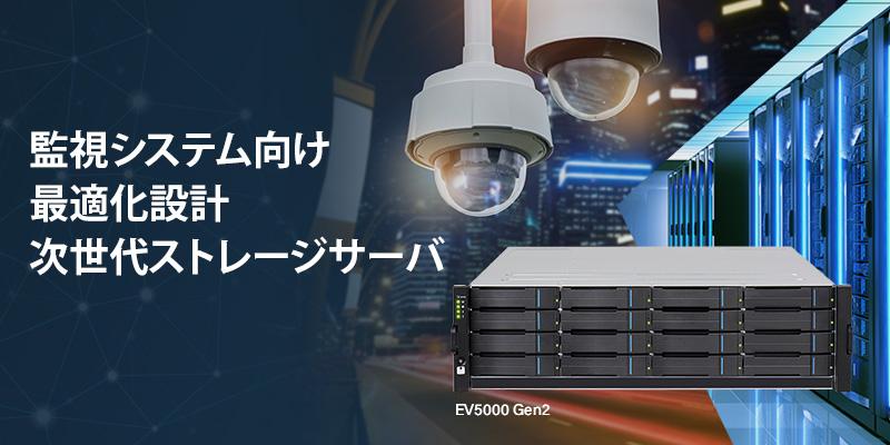 Optimized Surveillance Solution