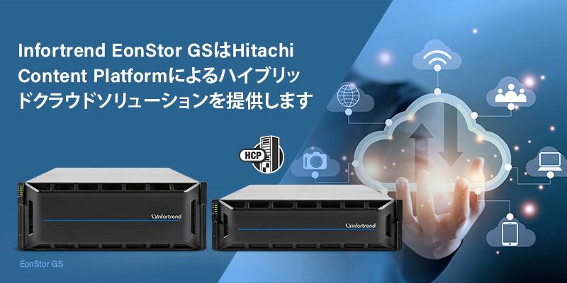 a Perfect Hybrid Cloud Solution with Hitachi Content Platform